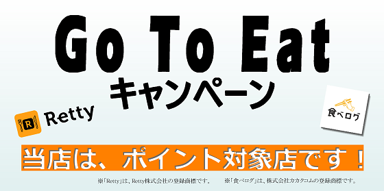 「Go To Eatキャンペーン」バナー_デザイン_2020102101.png