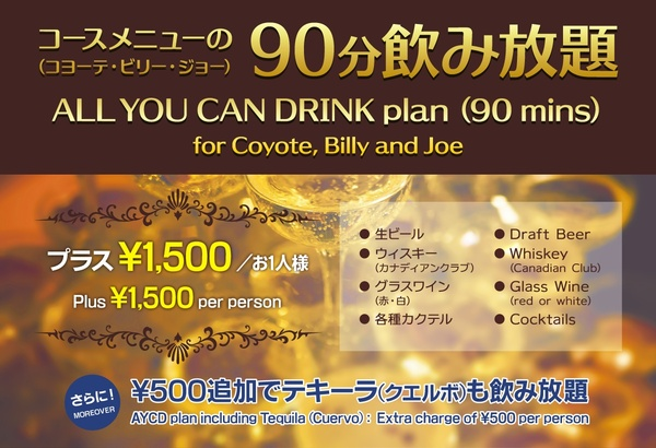 90分飲み放題 (ALL YOU