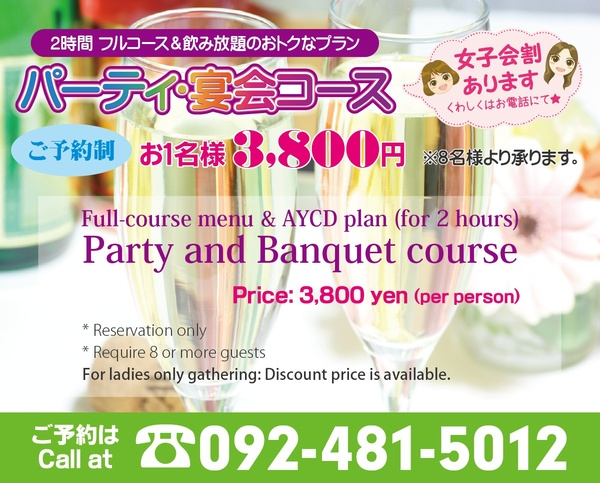 パーティ・宴会コース Party and Banquet course